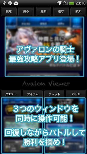 アヴァロンビューア〜GvG最強ブラウザ攻略アプリ〜