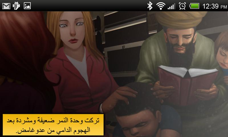 وحدة النمر - 11 - screenshot