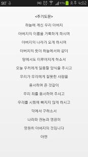 미카 스마트 성경책(찬송가,교독문) - screenshot thumbnail