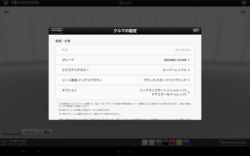 無料生活AppのVitz Mobile Manual|HotApp4Game