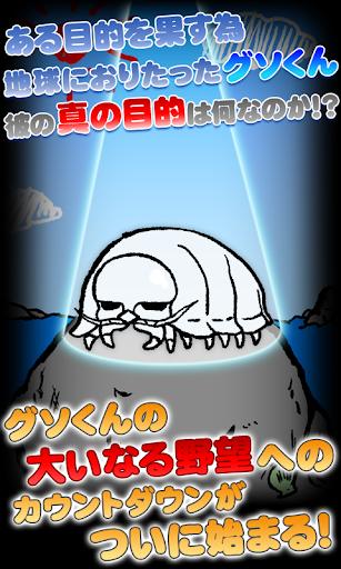 【育成】グソくんの野望 ~とある甲殻類の観察日記~【無料】
