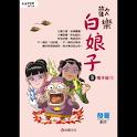 歡樂白娘子3電子版① (manga 漫画) logo