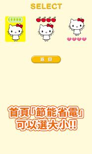 「Hello Kitty節能省電」「清清鬆鬆」!可愛節能♪|玩個人化App免費|玩APPs