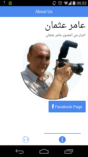 Amer Osman News