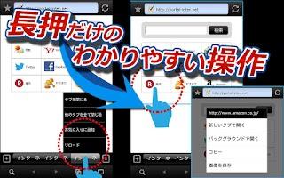 Screenshot of インターネット ブラウザ