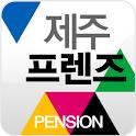 제주 프렌즈 펜션 logo
