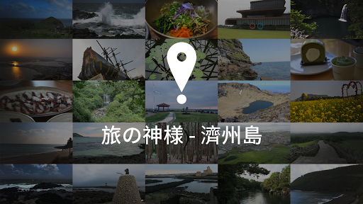 旅の神様 濟州島