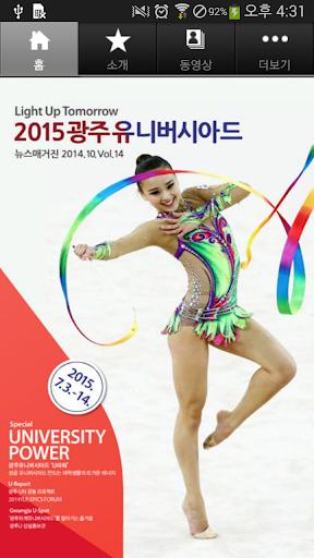 2015광주하계유니버시아드 소개
