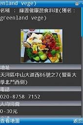 上海食Guide
