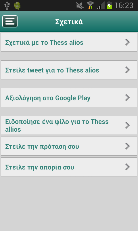 Thess allios - screenshot
