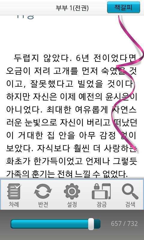 로맨스소설 베스트작가선 01(Lite)-서미선 - screenshot