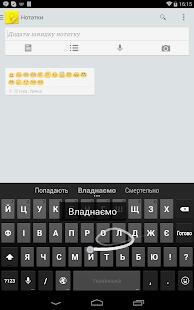 Ukrainian Dic For KK Keyboard