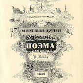 """""""Мертвые души"""" - Книга"""
