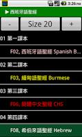 Screenshot of 西班牙語聖經 Spanish Audio Bible