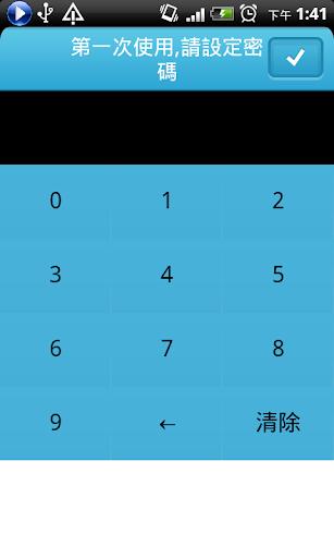 App限時鎖 - App Time Lock