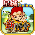 星城Online-新悟空 icon