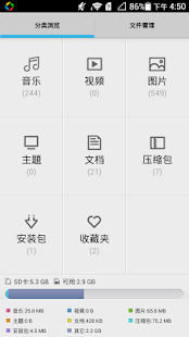 Astro 文件管理器更新,支援Tablet | Android-APK