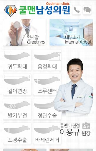 쿨맨남성의원 대전 비뇨기과