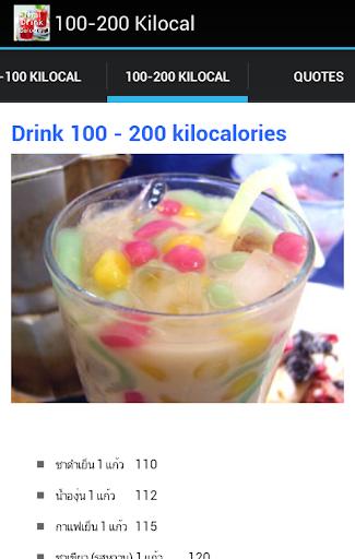 【生活】calorie Help Thai Drink Free 癮科技app