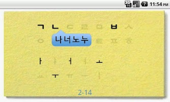 Screenshot of Korean Letters (Hangul)