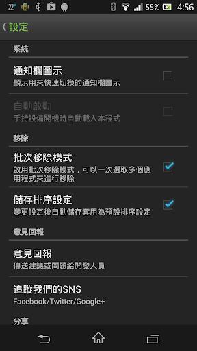 玩生產應用App|輕松移除(應用移除助手)免費|APP試玩