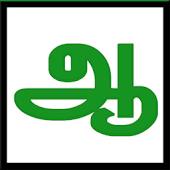 Tamil uyir ezhuthukal (phone)