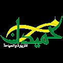 حميدان للزيارة و السياحة icon
