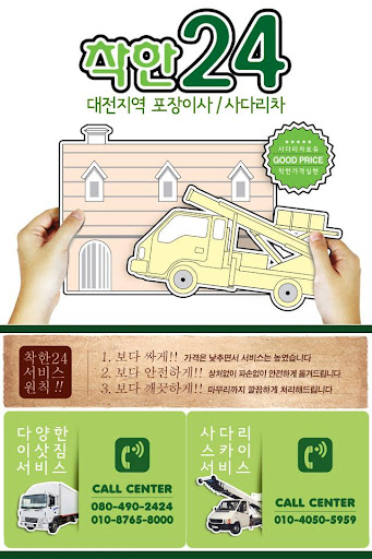 대전이사 대전원룸이사 대전포장이사 이삿짐 업체 추천