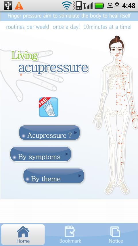 Living Acupressure (massage)- screenshot