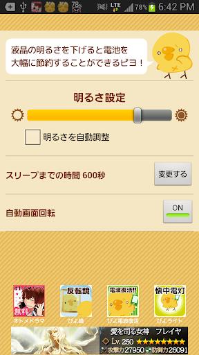 玩免費工具APP|下載節電!スマホの充電・電池長持ち ぴよバッテリー♪( 無料 ) app不用錢|硬是要APP
