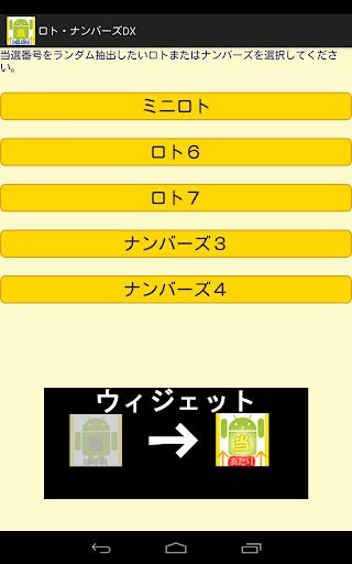 ロト・ナンバーズ予想当選番号抽出アプリDX