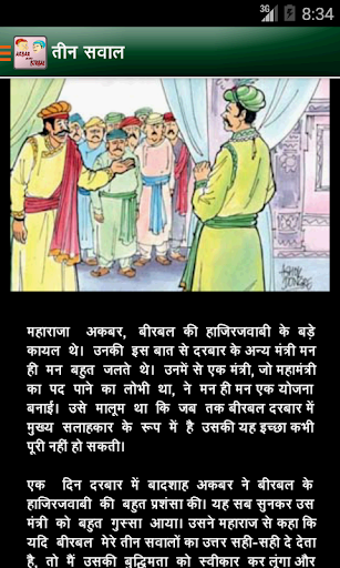 Download akbar-birbal stories(hindi) android apps apk 4261311.