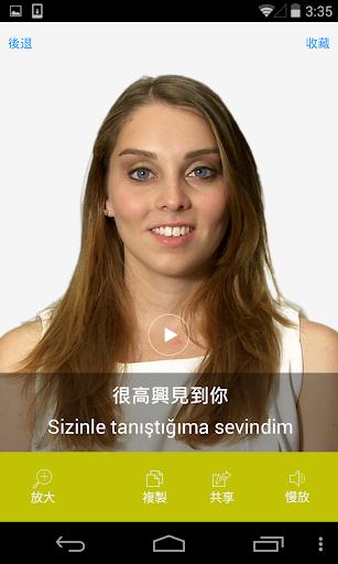 土耳其語視頻字典 - 通過視頻學和說