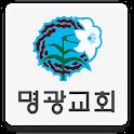 명광교회 icon
