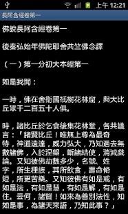 阿含經- screenshot thumbnail