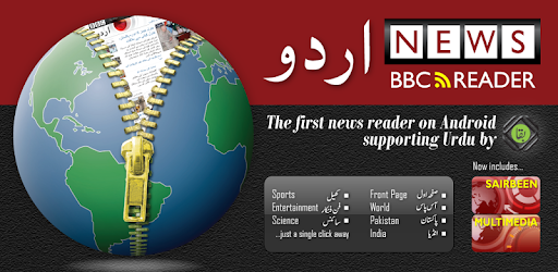 News: BBC Urdu 2 6 0 apk download for Android • com baqa
