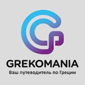 Grekomania - Греция на ладони