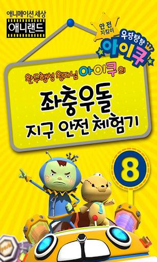 애니랜드-우당탕탕 아이쿠 8