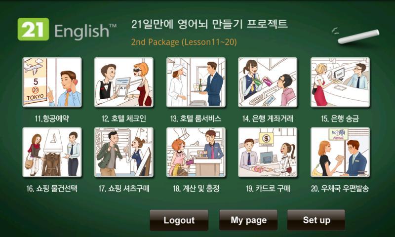 랭귀지큐브21 P2- screenshot