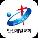 안산제일교회 icon