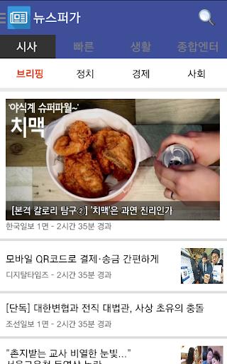 뉴스 퍼가 - 포털보다 소셜미디어보다 재밌는 앱