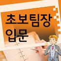 초보팀장입문 icon