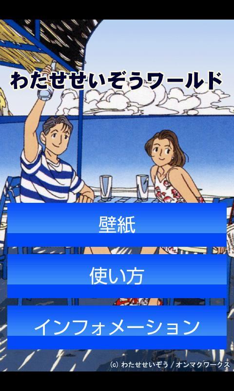 わたせワールド-2011夏-- screenshot