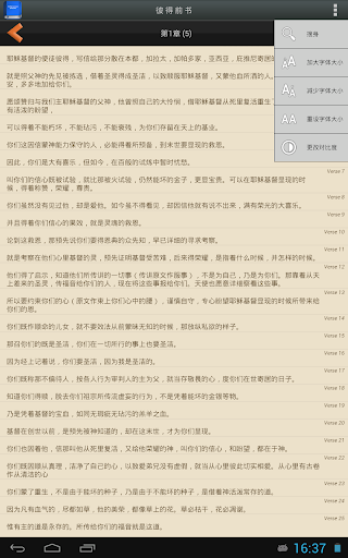 玩書籍App|圣经在中国 (简体中文) Chinese Bible PRO免費|APP試玩