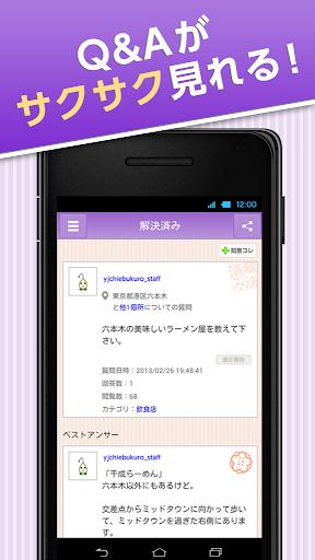 Yahoo 知恵袋 悩み相談できる無料掲示板アプリ