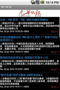 Kwong Wah Newspaper (Malaysia) - screenshot thumbnail