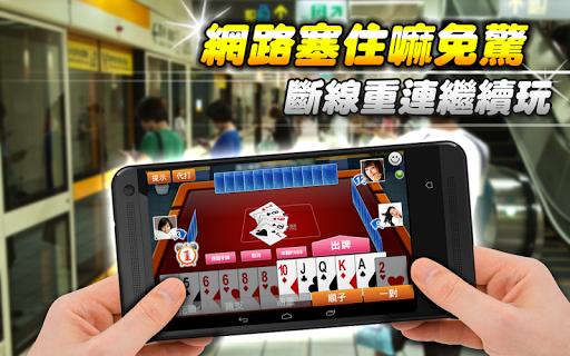 玩免費博奕APP|下載大老二 神來也大老2(Big2) app不用錢|硬是要APP