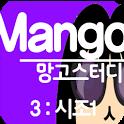 망고스터디 3:시조 고전문학해설 수능언어영역ebs공부 icon