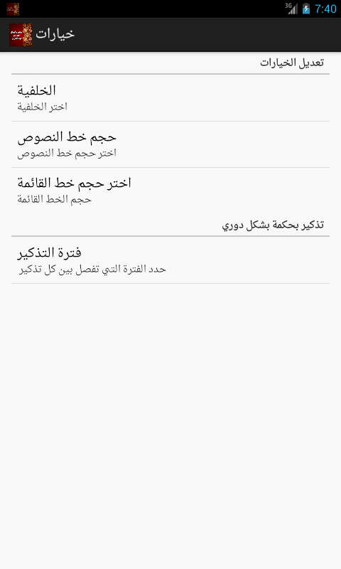 حكم واقوال عمر بن عبد العزيز - screenshot