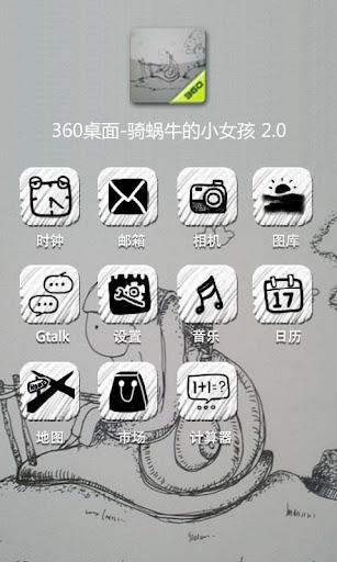 360手機桌面主題-騎蝸牛的小女孩